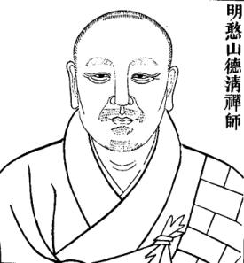 Hanshan_Deqing
